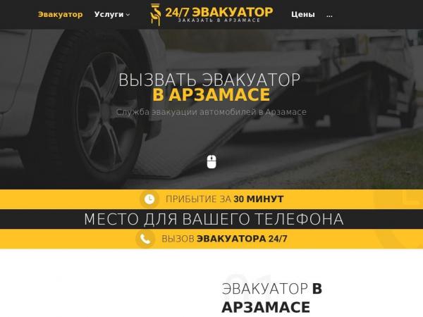 arzamas.glavtrak.ru