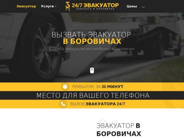 borovichi.glavtrak.ru