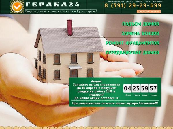 gerakl24.ru