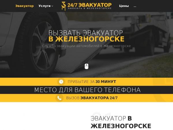 zeleznogorsk.glavtrak.ru