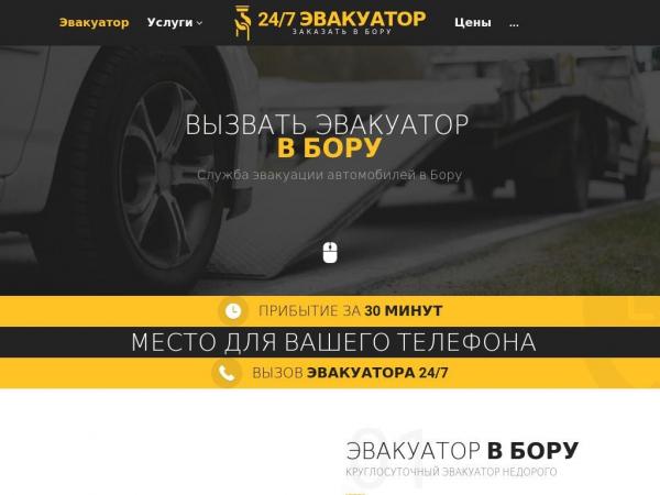 bor.glavtrak.ru