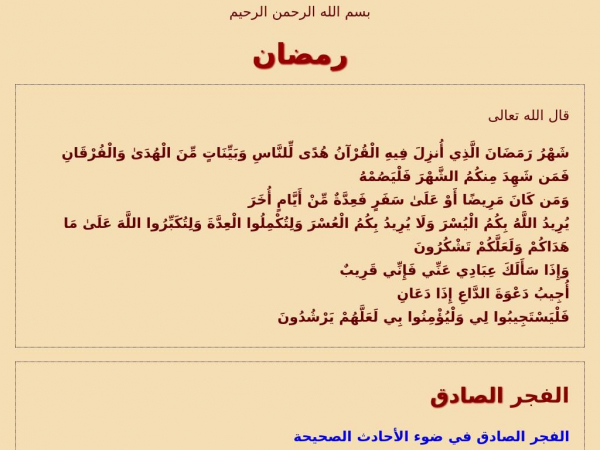 ramadan.date